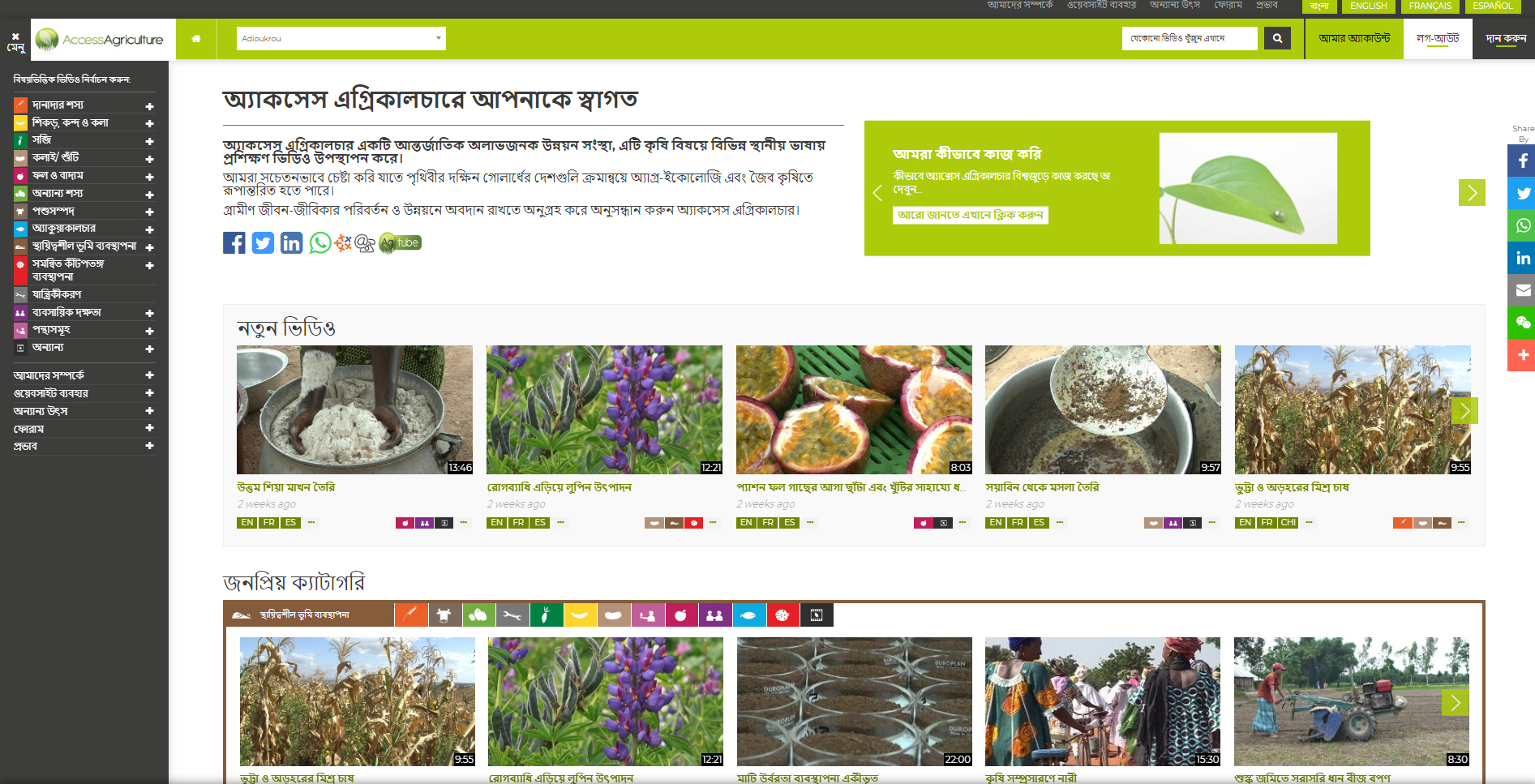 Sitio web de Access Agriculture Bangla