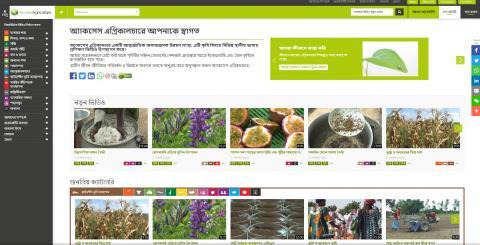 Sitio web de Access Agriculture Bangla